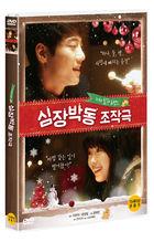 The Heartbeat Operator (DVD) (Korea Version)