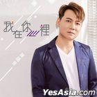 Wo Zai Ni Xin Li (CD + DVD)