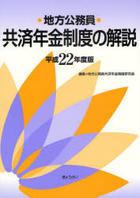地方公務員共済年金制度の解説 平成22年度版