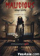 Malicious (2018) (DVD) (Thailand Version)