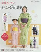 tezukuri shitai minna no yukata to jimbei otona to kodomo no yukata jimbei bebi  no jimbei redei buteitsuku shiri zu 4994