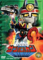 Taiyosentai Sunvulcan (DVD) (Vol.4) (Japan Version)