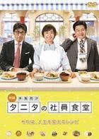 Taishibokei TANITA no Shain Shokudo (DVD)(Japan Version)