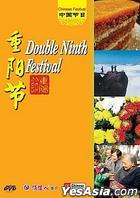Chinese Festival - Double Ninth Festival (DVD) (English Subtitled) (China Version)
