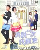 I do² (DVD) (Ep. 1-20) (End) (English Subtitled) (Malaysia Version)