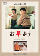 Ohayo (DVD) (Digitally Remastered Edition) (Limited Edition) (Japan Version)