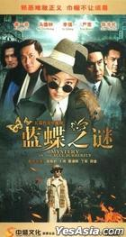 Mystery Of The Blue Butterfly (DVD) (End) (China Version)