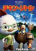 Chicken Little (Japan Version)