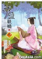 Wen Chuang Feng 061 -  Wu Yan Yao Rao 3