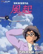 The Wind Rises (2013) (Blu-ray) (Taiwan Version)