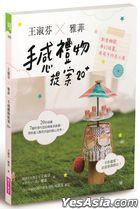 Wang Shu FenX Ya Fei , Shou Gan Li Wu Ti An20+ : Chuang Yi Ji Guan , Meng Huan Cha Hua , Meng Meng Shou Zuo Biao Xin Yi