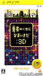 Yuusha no Kuse ni Namaikida :3D (New Bargain Edition) (Japan Version)