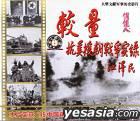 較量 (VCD) (中國版)