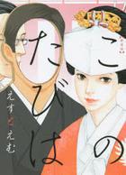 Kono Tabi wa (New Edition)