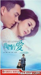 For My Love (2017) (H-DVD) (Ep. 1-38) (End) (China Version)