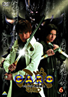 Garo Vol.6 (Japan Version)