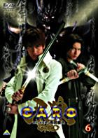 Garo Vol.6 (Japan Version)