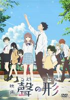 A Silent Voice (DVD) (Normal Edition) (Japan Version)