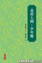 Bei Shou Ren Jian : Shao Nian You