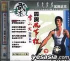 Bai Ke Quan Shu Li Xiao Long Gong Fu Xi Lie Pi Li Liang Jie Gun Part 3 (VCD) (China Version)