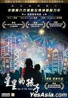 Son Of The Stars (2012) (DVD) (English Subtitled) (Hong Kong  Version)