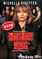 Dangerous Minds (DVD) (Hong Kong Version)