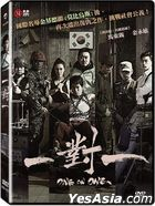 One on One (2014) (DVD) (Taiwan Version)