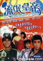 The Misadventure of Zoo (DVD) (Ep. 1-20) (End) (Multi-audio) (Digitally Remastered) (TVB Drama)