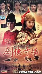 Jian Xia Qi Yuan (H-DVD) (End) (China Version)