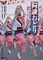 AWAODORI MINNA TANOSHIKU!! ODORANYA SONSON LESSON VIDEO (Japan Version)