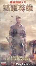A Lone Hero (2012) (H-DVD) (Ep. 1-32) (End) (China Version)