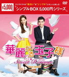 Refresh Man (DVD) (Box 2) (Simple Edition) (Japan Version)