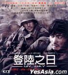 マイウェイ 12,000キロの真実 (2011) (VCD) (英語字幕版) (香港版)