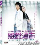 Love In Disguise (VCD) (English Subtitled) (Hong Kong Version)