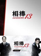 Aibou SEASON 13 (DVD) (BOX 1) (Japan Version)