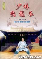 Shao Lin Fei Long Quan