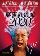 麻雀放浪記2020 (Blu-ray)