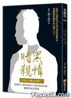 An Hei Qin Qing : Jia Jia You Ben Nan Nian De Jing ! Zui Qin De Ren Shang De Zui Shen ? Mian Dui Jia Ting De Tong , Ting Ting Lu Shi Zen Mo Shuo
