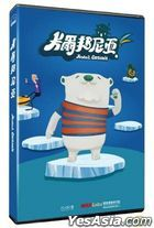 卡爾邦尼亞大飯店 (DVD) (台灣版)