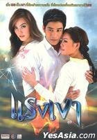 Rang Ngao (2012) (DVD) (Box 1) (To Be Continued) (Thailand Version)