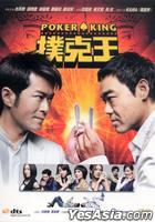 Poker King (DVD) (Hong Kong Version)