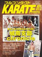 furukontakuto karate magajin 55 2020 10  55 2020 10  furukontakuto karate magajin 55 2020 10  55 2020 10  furukontakuto KARATE magajin 55 2020 10  55 2020 10  kiyo