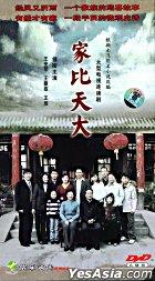 Jia Bi Tian Da (H-DVD) (End) (China Version)
