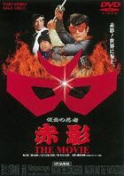 Kamen no Ninja Akakage (Masked Ninja Akakage - Red Shadow) The Movie  (Japan Version)