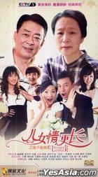 Er Nu Qing Geng Chang Zhi Jia Bu Neng San (H-DVD) (End) (China Version)