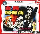 ZHONG GUO DIAN YING ZHAN DOU GU SHI PIAN NU BING YUAN WU QU (VCD) (China Version)