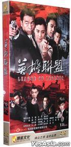 英雄联盟 (H-DVD) (经济版) (完) (中国版)