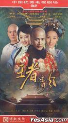 Wang Zhe Qing Feng (H-DVD) (End) (China Version)