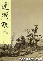 LIAN CHENG JUE ( JING ZHUANG BAN ) ( XIAO SHUO )