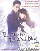 その冬、風が吹く DVD-BOX 1